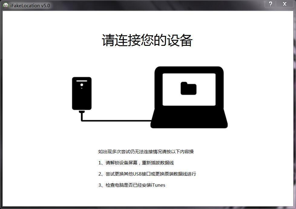 有什么虚拟的定位软件?推荐iFakeLocation位置虚拟软件 网赚项目 第1张