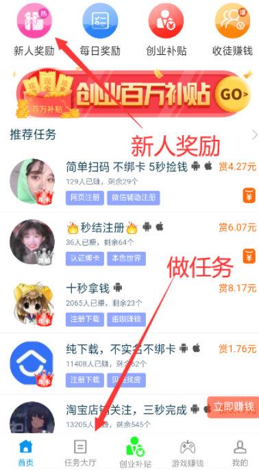 山竹资讯App怎么样真的吗?分享文章赚钱靠谱吗? 手机赚钱 第2张