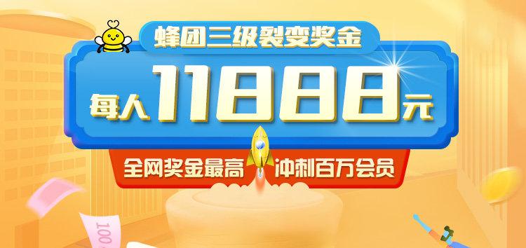蜂赏app悬赏平台,明天10点上线蜂团3级裂变奖励11888元 薅羊毛 第1张