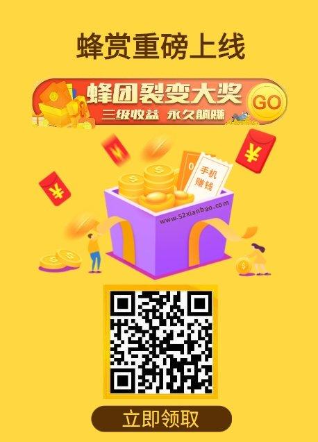 蜂赏app悬赏平台,明天10点上线蜂团3级裂变奖励11888元 薅羊毛 第2张