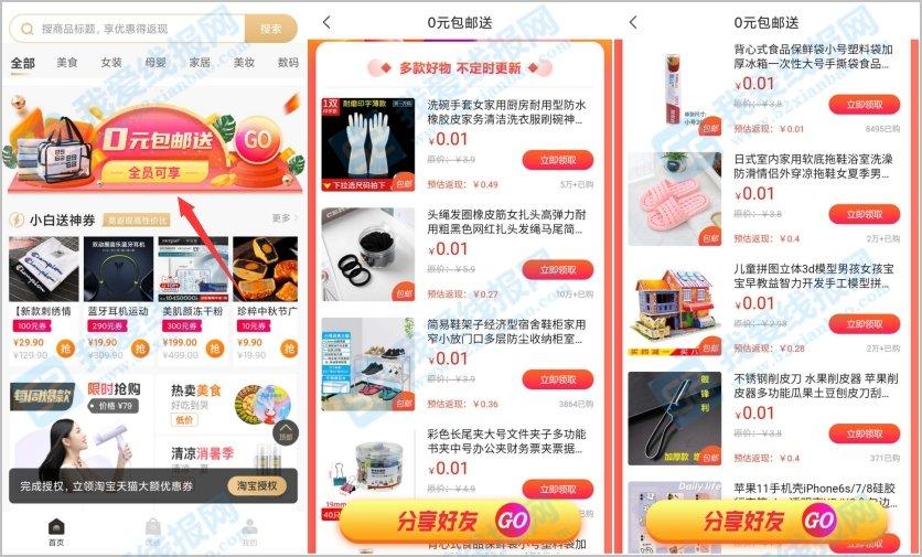 免费0元购物软件:下载小白买买app新人0元购 淘便宜 第2张