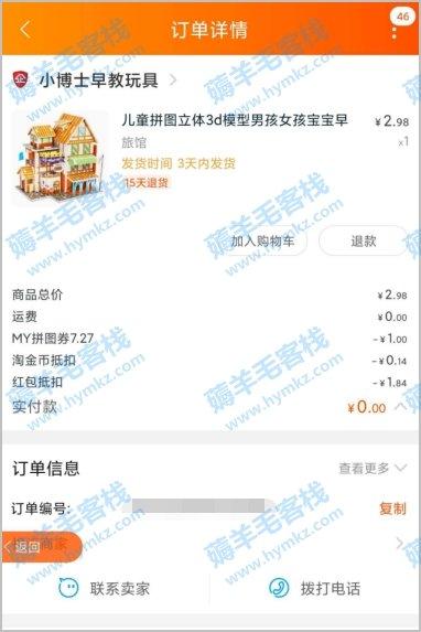 免费购物返利软件:下载小白买买app新人福利0元购撸实物 薅羊毛 第3张