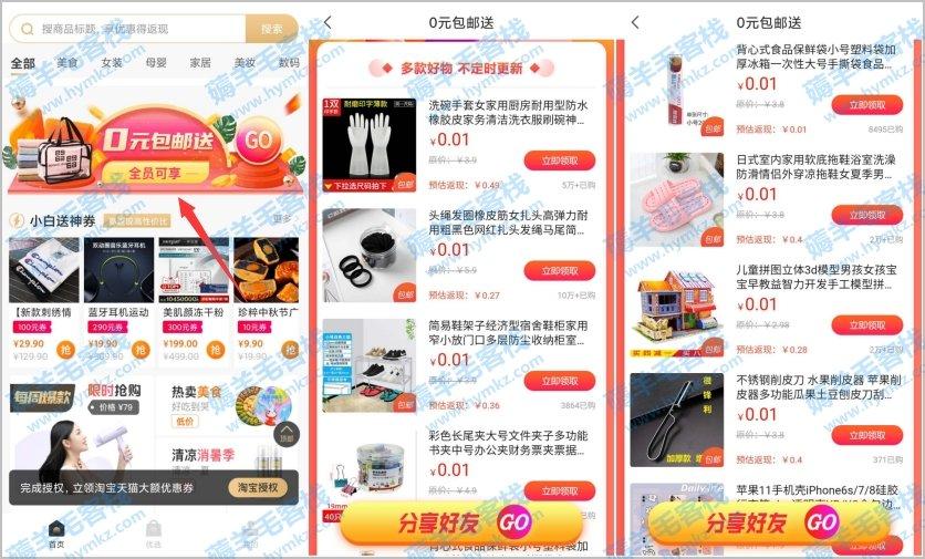 免费购物返利软件:下载小白买买app新人福利0元购撸实物 薅羊毛 第2张