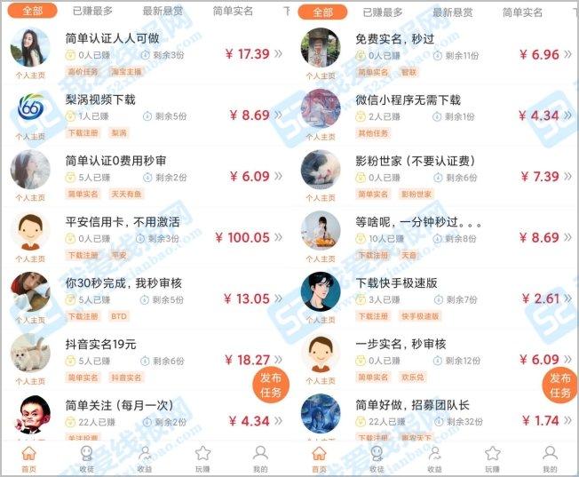 赏金猎人app官方下载-赏金猎人每天2个小时日赚100元