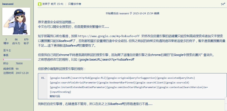 软件技巧  Google搜索实用技巧:帮你解除谷歌搜图安全搜索限制,一個屁股引发的Google搜索技术讨论及解決