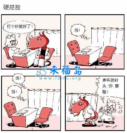qq宝贝连续登陆_宝贝小猪迪四格漫画66_搞笑漫画_来福讲笑话
