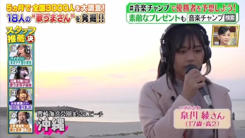 【中字】日本路人高分演唱红莲华、Lemon、白日等热门曲目