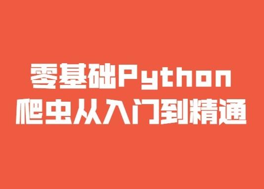 零基础 Python 爬虫从入门到精通课程