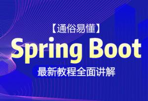 Spring Boot 升级版最新教程全面讲解课程