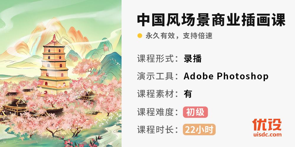 中国风场景商业插画课程