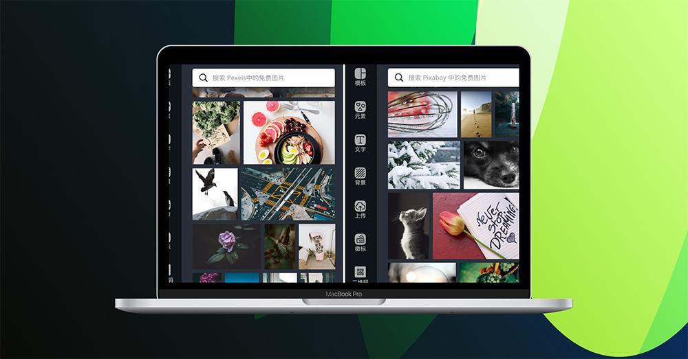 canva 可画 – 千万张图片插画素材,简单好用的在线设计平台
