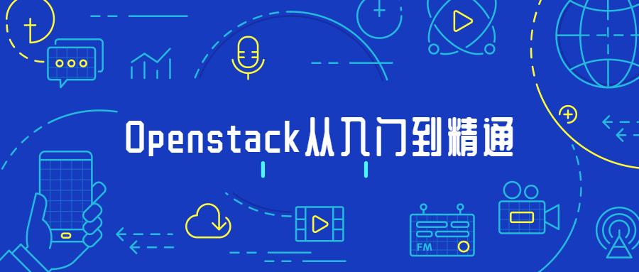 Openstack 从入门到精通课程