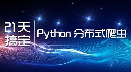 新版二十一天搞定 Python 分布爬虫课程