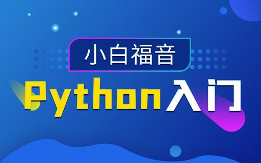 黑马程序员 Python 零基础入门课程