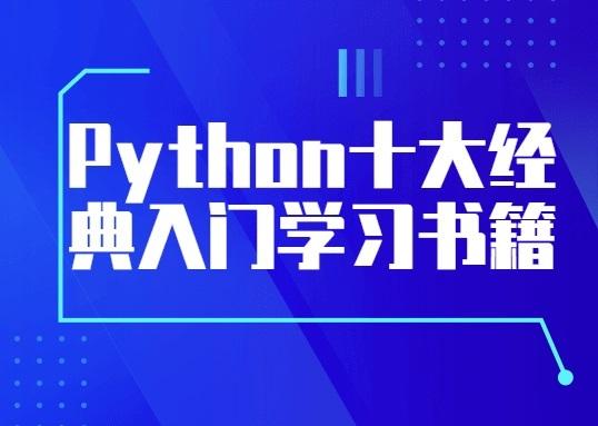 Python 十大经典入门学习书籍