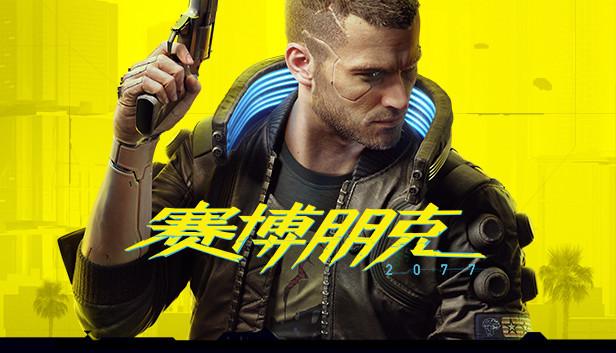 「赛博朋克 2077」中文配音破解版