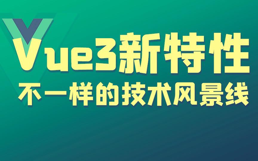 尚硅谷 2021 最新 Vue 教程快速入门到项目实战(Vue3/VueJS技术详解)