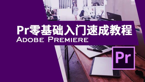 3 小时学会 Pr 视频剪辑课程