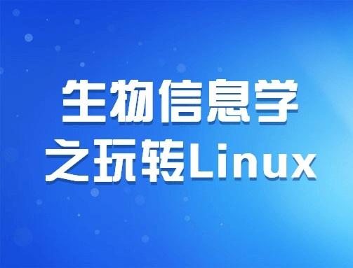 生物信息学之玩转 Linux 课程
