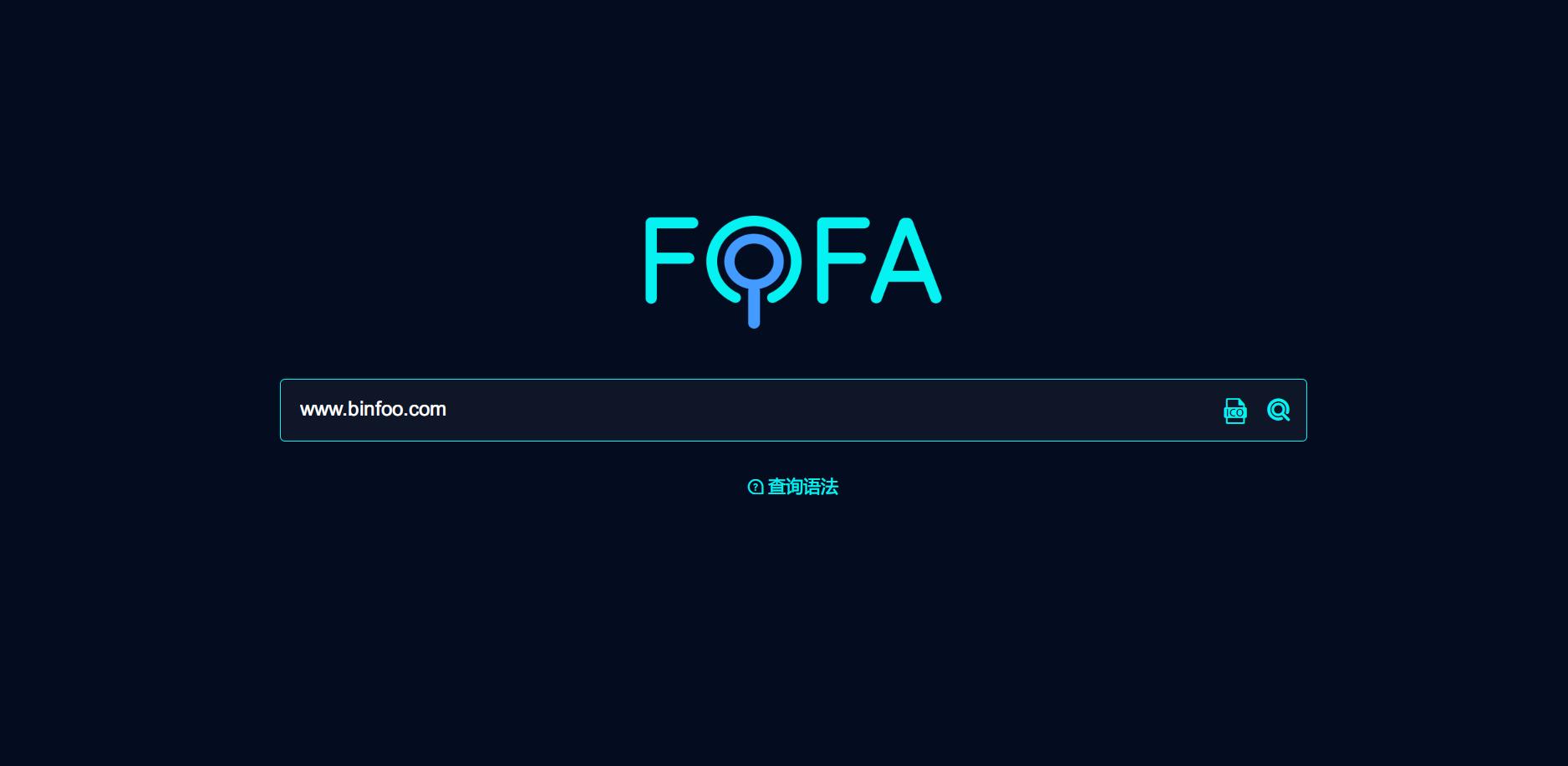FOFA,根据网站唯一信息生成 DNA,快速找到失联网站最新域名