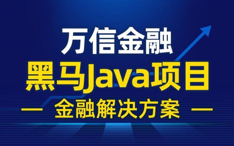 Java 企业级项目《万信金融》(借款、出借、后台管理三端功能完整)