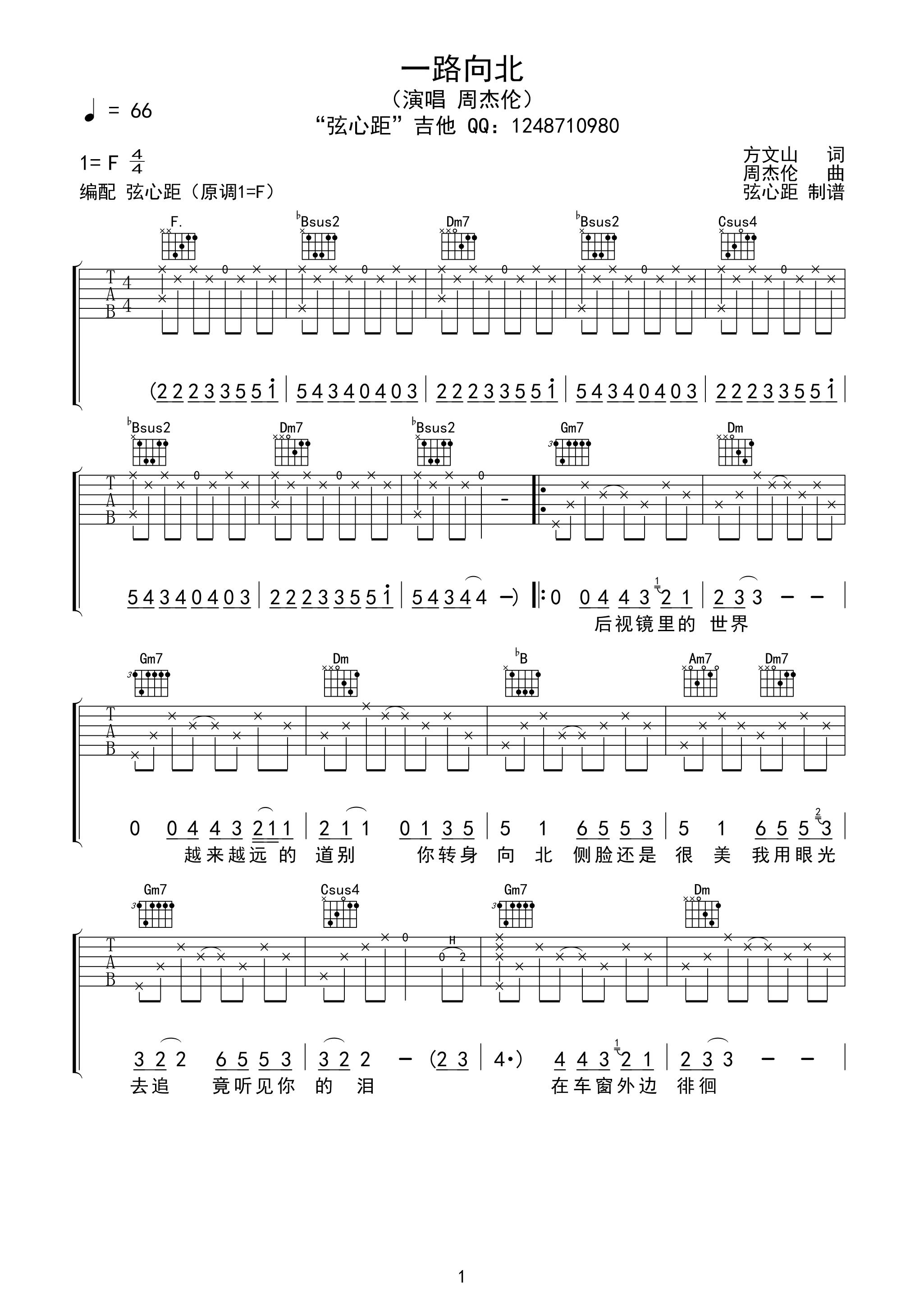 周杰伦《一路向北》吉他谱 F调高清吉他弹唱谱1