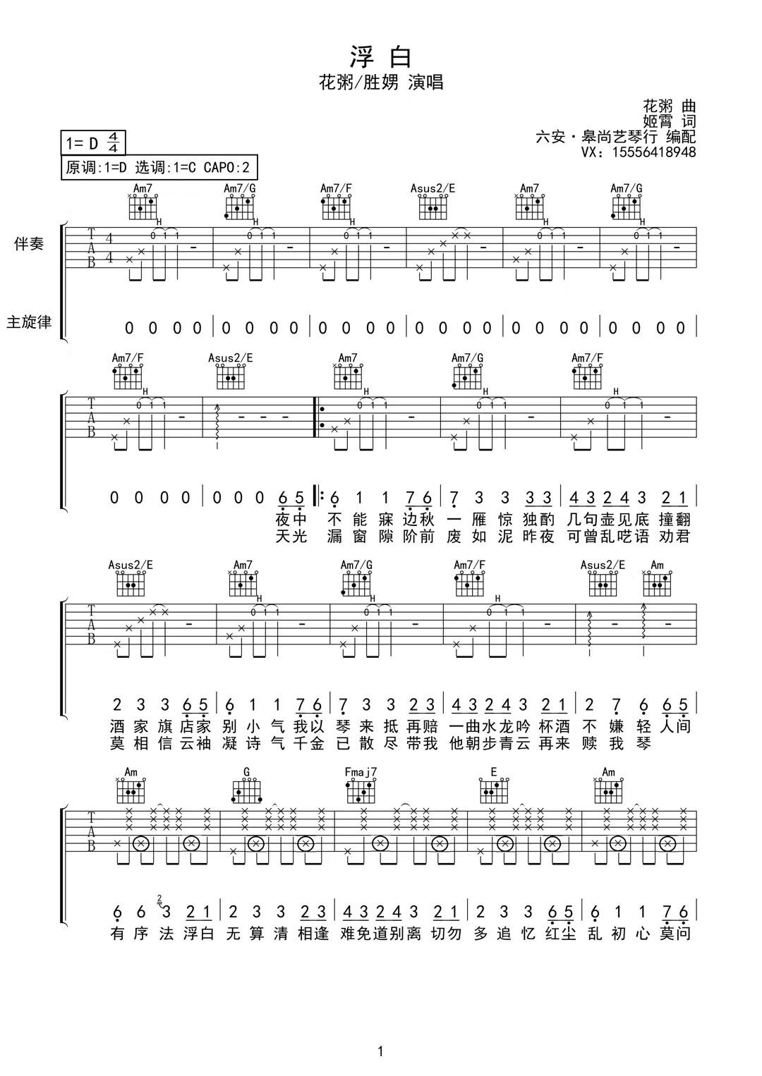 花粥/王胜男《浮白》吉他谱 C调吉他弹唱高清六线谱1