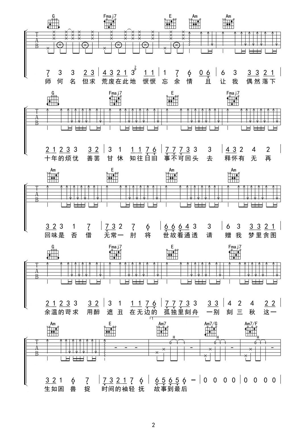 花粥/王胜男《浮白》吉他谱 C调吉他弹唱高清六线谱2