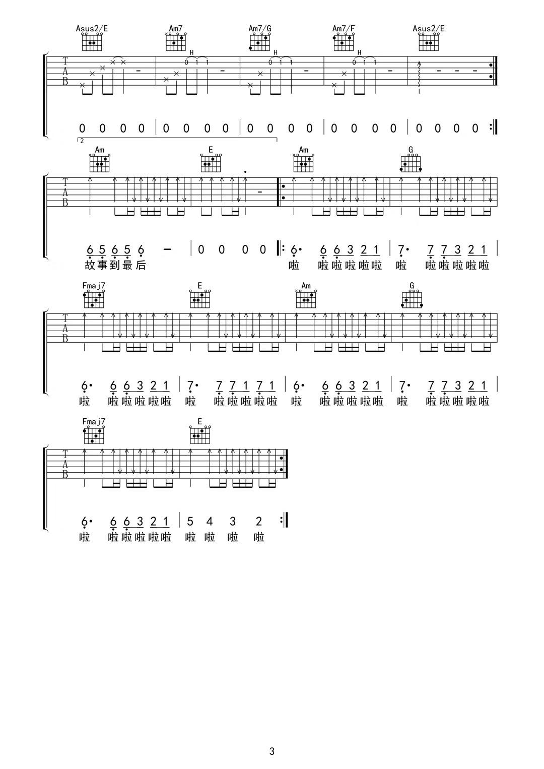花粥/王胜男《浮白》吉他谱 C调吉他弹唱高清六线谱3