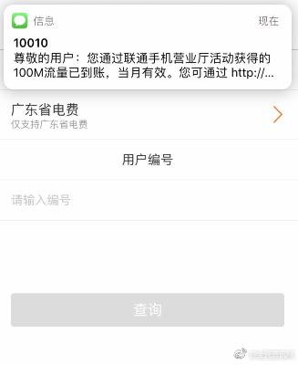 中国联通用户免费领100M流量,秒到