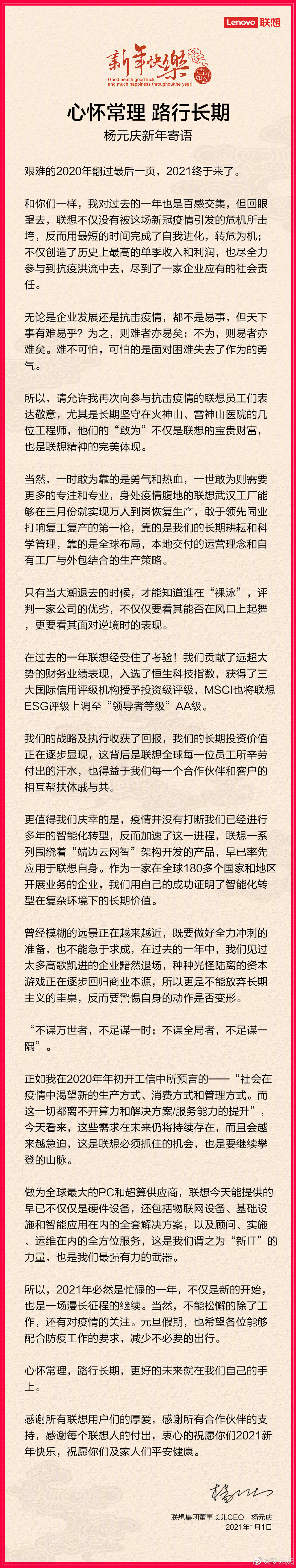 杨元庆:心怀常理 路行长期-玩懂手机网 - 玩懂手机第一手的手机资讯网(www.wdshouji.com)