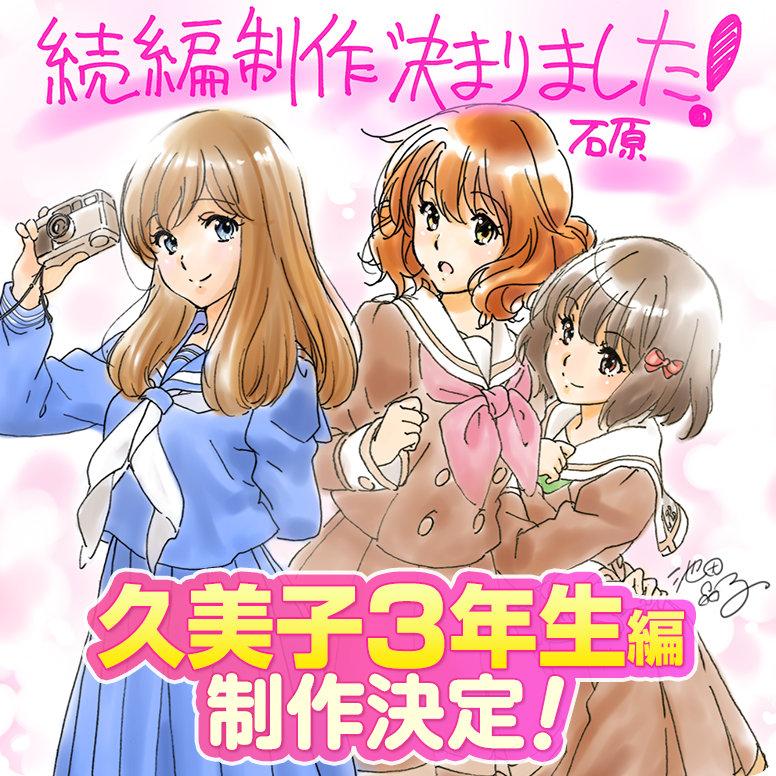 《吹响!上低音号》续篇「久美子3年生篇」制作决定!PV公开- ACG17.COM