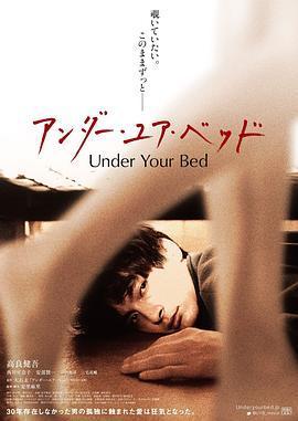 我在你床下 アンダー・ユア・ベッド
