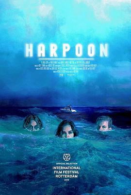 渔枪 Harpoon