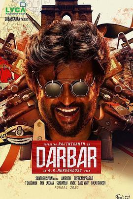 正义公堂 Darbar