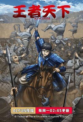 王者天下 第三季 キングダム 第3シリーズ