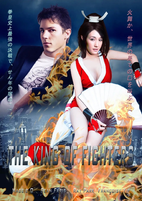 拳皇 The King of Fighters