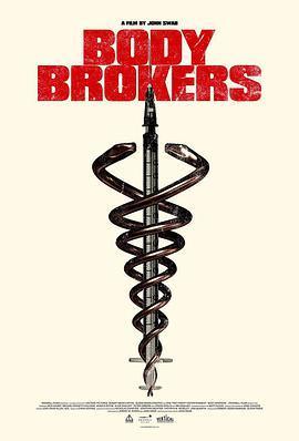 经纪人 Body Brokers