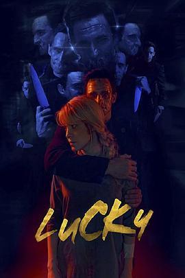 祝你好运 Lucky