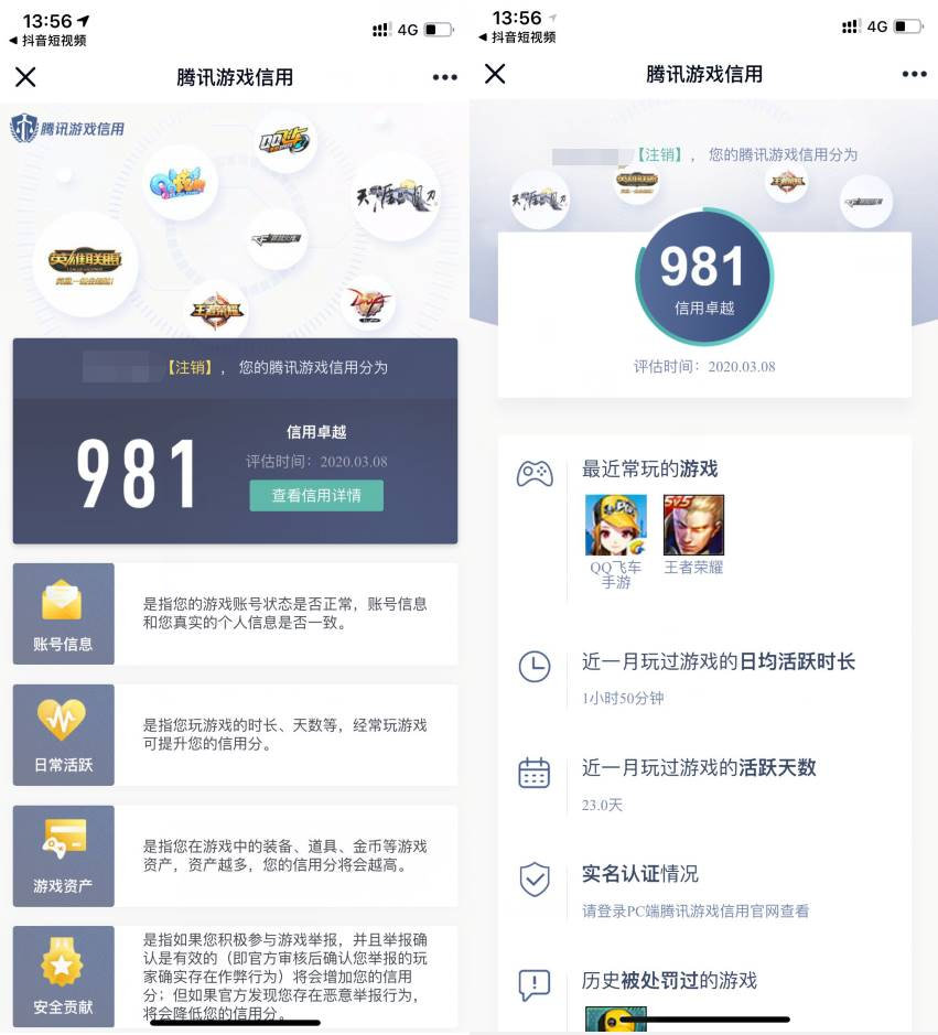 qq游戏券怎么查_如何查询,微信和QQ的腾讯游戏信用分 | 神奇石