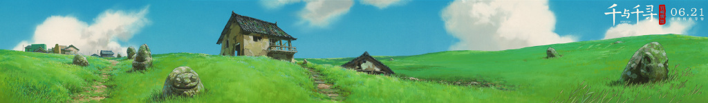《千与千寻》官方发布剧中场景全景图,6月21日在中国内地上映- ACG17.COM