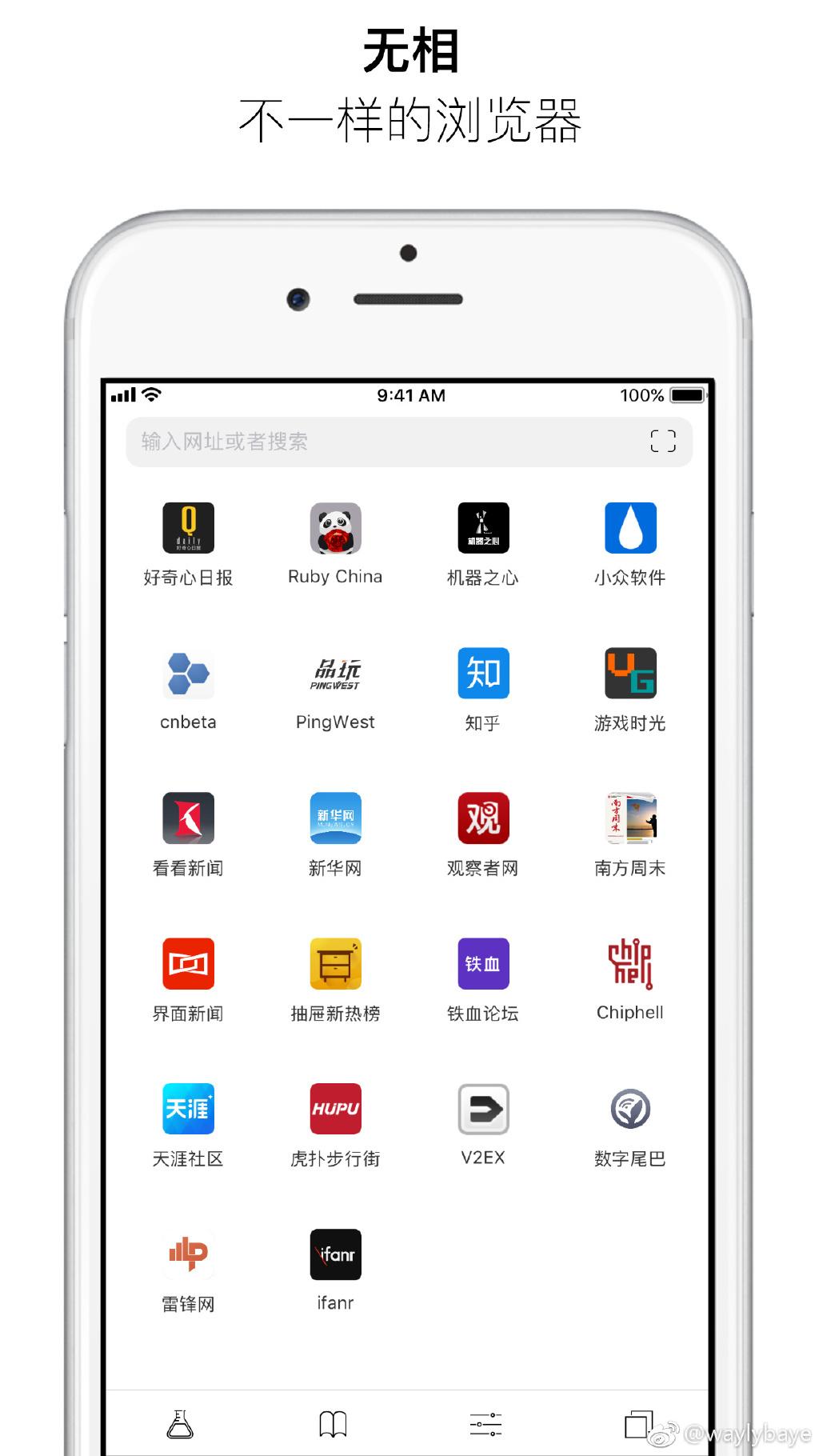 代码·功能  「无相」可以将静态网站转换成原生 App (Android/iOS)