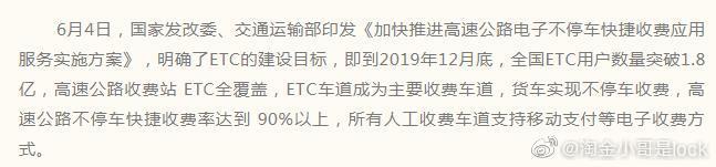 微信ETC靠譜嗎?微信ETC助手,免費在線申請攻略(設備免費)