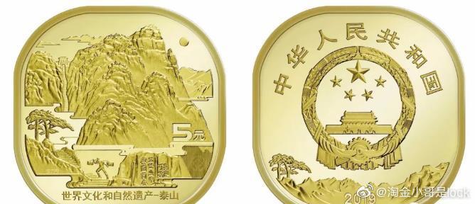 泰山紀念幣預約攻略,賺幾十元零花錢