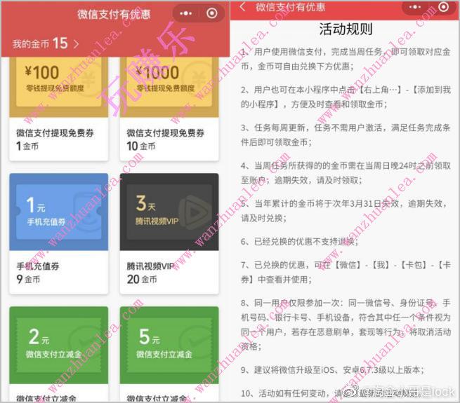 《小羊毛:微信支付有优惠,免费提现微信》