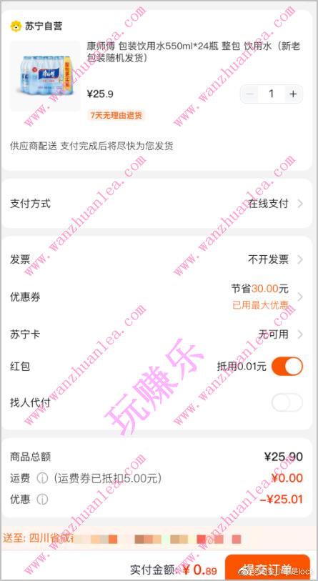《苏宁0元购:白送腾讯视频VIP年会员》