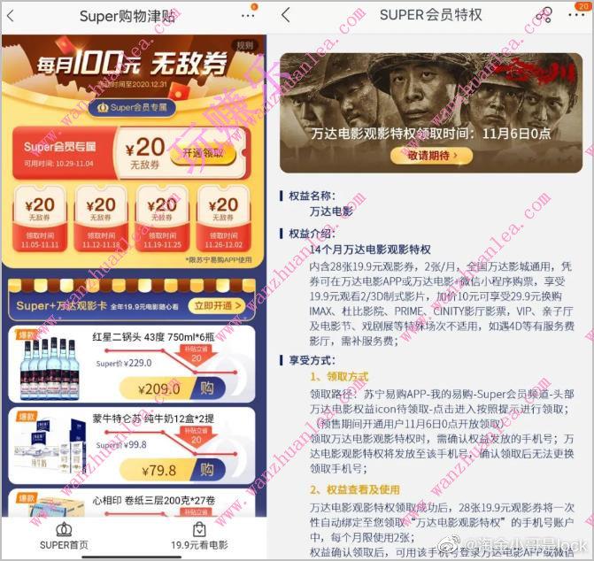 《苏宁福利:花49赚200元》