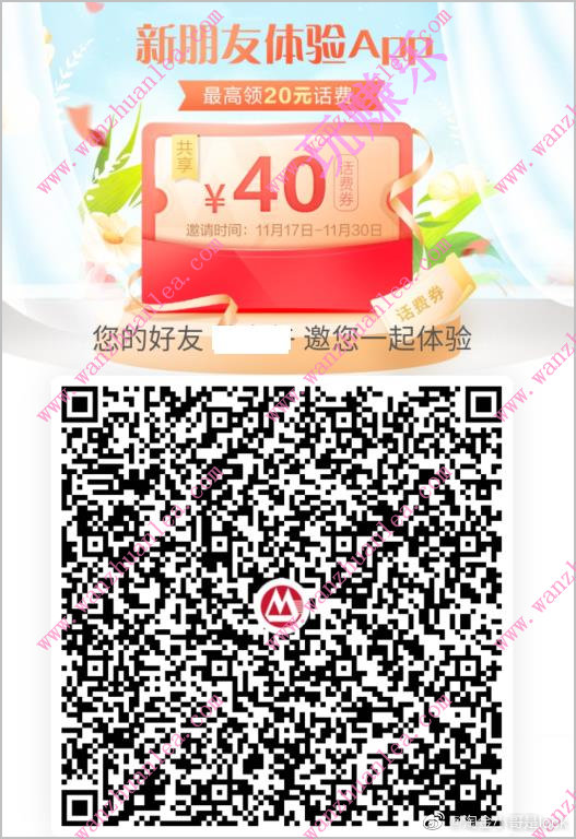 《银行福利:领20元苏宁支付券+10话费》