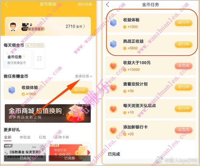 《天弘基金5周年庆,领18元现金奖励》