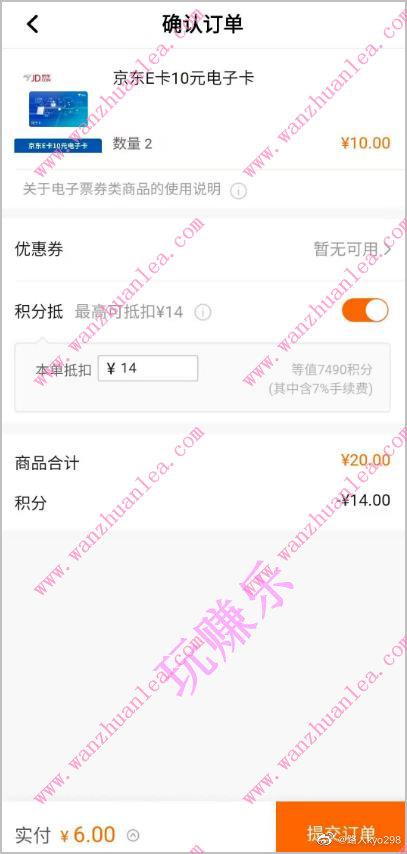 《平安口袋银行,设置平安薪,得20元京东E卡》